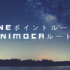 【ANAマイルの貯め方】LINEポイントルートとnimocaルートを解説!!
