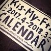 キスマイ 2017-2018カレンダー