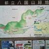 八国山緑地