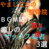 【やましなおの整骨院のBGM紹介その④】癒しのサックス奏者3選