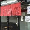 かき醤油ラーメン@麺や福座