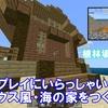 【マイクラ】ログハウス風・海の家をつくる! #45