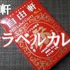 自由軒「赤ラベルカレー 中辛」レビュー!【金曜日はカレーの日61】