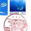 【風景印】宇登呂郵便局