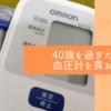 40歳を過ぎたら血圧計を買おう!
