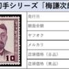 【切手買取】文化人切手シリーズ vol.15 梅謙次郎