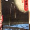 「感染症の近代史」の感想!手洗いと北里柴三郎とバイキンマン