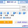 タイル見物&遊郭建築に泊まる横浜→福岡 片道5日プラン by 青春18きっぷ