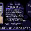 【水曜日の甘口一杯】守破離 橘 2019【FUKA🍶YO-I】