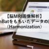 【脳MRI画像解析】ComBatをもちいたデータの調和(Harmonization)