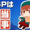 【HSS/HSP】HSPが疲れないために意識していたいこと3つ、これからのHSPについて