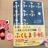【福島を愛する者へ】ふくしま手帳2019を買ってみた話