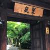 翠嵐ラグジュアリーコレクションホテル京都は超高級ホテル「客室の全容」と「楽しい過ごし方」