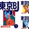 総会屋テーマの「東京BJ」、音楽業界描く「流行歌」など、柳沢きみお作品が電書セール