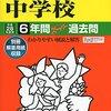 横浜雙葉高等学校が2016年大学合格実績を公開しています【東大2名/一橋大3名ほか】