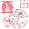 【風景印】鼠ヶ関郵便局(&2020.1.1押印局一覧)