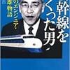 「新幹線をつくった男 伝説のエンジニア・島秀雄物語」(高橋団吉)