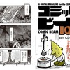 H・G・ウェルズの『宇宙戦争』コミカライズ版 第5話掲載「コミックビーム100」Vol.17発売