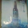 横浜ビール 道志の湧水仕込