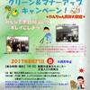 8月27日(日)夏の『黒目川 クリーン&マナーアップキャンペーン』開催決定!!
