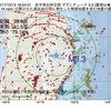 2017年10月13日 18時54分 岩手県沿岸北部でM3.3の地震