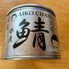 あいこちゃん鯖水煮(伊藤食品)