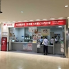 【割引方法も紹介】成田空港の郵便局から荷物を発送する方法