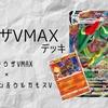 【ポケカ】炎軸 れんげき「レックウザVMAX」デッキ