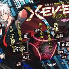 『XEVEC(ゼベック)』「週刊少年マガジン」11号から新連載開始!