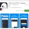 マストドンのAndroidアプリ「Pawoo」をPixivが公開。「Pawoo」以外のインスタンスにもログイン可能