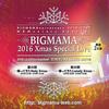 BIGMAMA 2016 Xmas Special Live 簡易型ライヴレポート