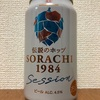 SAPPORO Innovative Brewer 伝説のホップ SORACHI 1984 Session