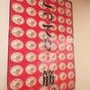 3/12 キング博多店リベンジ 「宮崎パチンコライター百戦錬磨の旅」