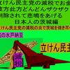 立憲民主党の減税で彼方此方どんどんザクザク削除されて、悲鳴を上げる日本人のアニメーションの怪獣の茨城編(2)