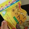 【沖縄】沖縄のお菓子・お土産にオススメ・食感がクセになる「島どうふチップス」