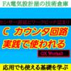 【中級編】C(カウンタ)回路 実務に直結するカウンタ回路の使い方応用例 GX Works3 ワークピッチ詰まり