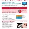マドック ペナルティ対策サービス【デジタル育成】