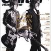 Guitar magazine 2014年1月号