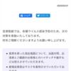 宝塚歌劇 コロナウイルス対応まとめ 2020.1-2
