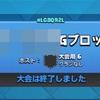 【クラロワ】日本一決定戦(予選)結果