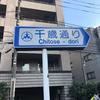 【♯46】千歳通り(東京都世田谷区)/通称道路名標識探訪