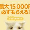 【2/22-2/28】LINEショッピングが今度は最大15,000ポイントの大型キャンペーン!