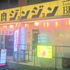 セルフ焼肉専門 焼肉じょんじょん 東新宿店