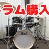 自宅でドラムを練習するために!ドラムセットや防音対策は?