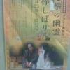 グランド歌舞伎 応挙の幽霊&棒しばり