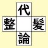 【脳トレ】漢字穴埋め 209問目