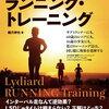 【トレーニング】800mの練習で大切なこと