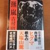 『羆嵐』を再読