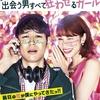 映画「奥田民生になりたいボーイと出会う男すべて狂わせるガール」(2017)を見た。