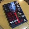 【読書記録】「屍人荘の殺人」第27回鮎川哲也賞受賞作品  新手のクローズドサークルで起こる連続殺人